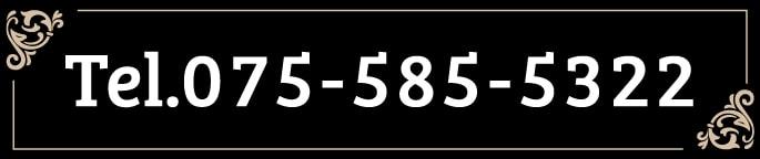 お問合せは075-585-5322、まで!
